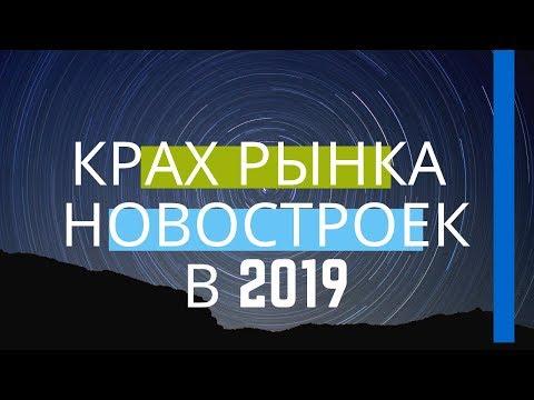Что будет с рынком Новостроек в 2019? Крах рынка и застройщиков или нет?