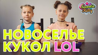 КУКЛЫ ЛОЛ ПЕРЕЕЗД ЧЕЛЕНДЖ - НОВЫЙ ДОМ  | LOL DOLL NEW HOUSE