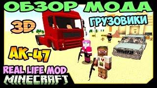 ч.260 - Реальные грузовики и АК-47!!! (Real Life Mod) - Обзор мода для Minecraft