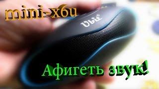 аФигеть звук! Блютус колонка Ubit mini-x6u + FM радио (быстроБзор)