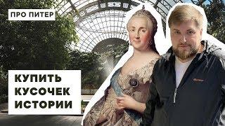НЕДВИЖИМОСТЬ В ТАВРИЧЕСКОМ САДУ / ПРО ПИТЕР