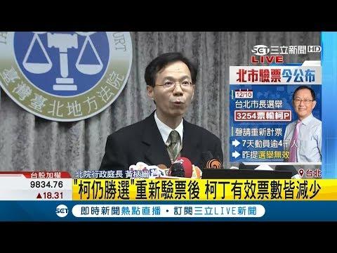 台北市長選舉驗票結果出爐 丁守中輸更多 柯文哲仍勝選|【LIVE大現場】20181213|三立新聞台