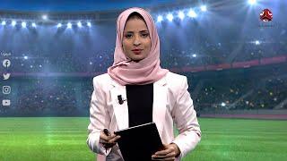 النشرة الرياضية | 25 - 11 - 2020 | تقديم صفاء عبدالعزيز | يمن شباب