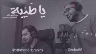 نشيد يا طيبة | spacetoon song cover