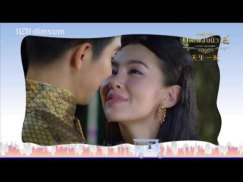 Thai Songkran Festival: Love Destiny - Karaket & Det Sweet Moment
