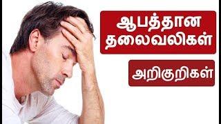 Why Do We Get Headaches? | ஆபத்தான தலைவலிகள்,அறிகுறிகள் | How to cure ?
