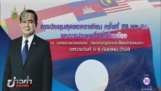 นายกฯ ร่วมประชุมสุดยอดอาเซียน สปป.ลาว | สำนักข่าวไทย อสมท
