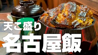 (ENG Subs) Food Travel VLOG in Nagoya Japan - 11 Exquisite Gourmet Restaurants in Aichi (Part 1)