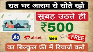 Trick To Get Free Recharge & Unlimited Recharge Trick Sleeping Time of mCent Browser App ||New Trick