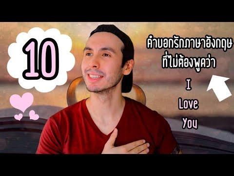 10 คำบอกรักภาษาอังกฤษ ที่ไม่ต้องพูดว่า I love you