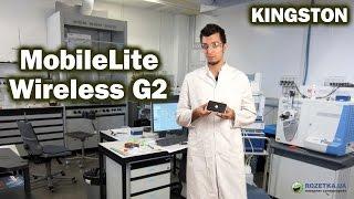 Kingston MobileLite Wireless G2: обзор беспроводного кардридера