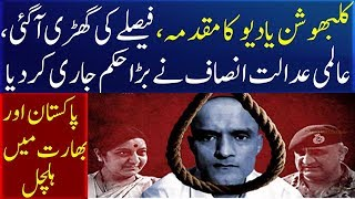Kulbhushan Yadav case hearing in International Court of Justice