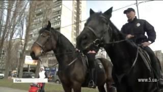 Кінна поліція вийшла на вулиці Києва