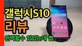 갤럭시S10 리뷰(Galaxy S10 Review)
