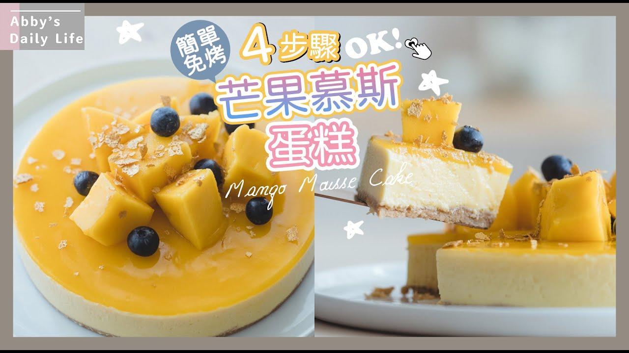 芒果慕斯蛋糕-生日蛋糕自己可以做!! 不用烤箱 | 超加分鏡面果膠配方 | No-bake Mango Mousse Cake【艾比的小日常】