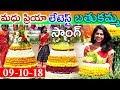 Madhu Priya Latest Bhathukamma Song 2018 | మధు ప్రియా లేటెస్ట్ బతుకమ్మ సాంగ్ | TFCCLIVE