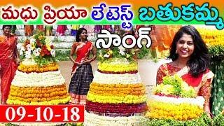 Madhu Priya Latest Bhathukamma Song 2018   మధు ప్రియా లేటెస్ట్ బతుకమ్మ సాంగ్   TFCCLIVE