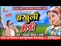 Kalpana Chauhan || चखुलीं मेरी || Cakhuli Meri || Chithhi Patri || Neelam Uttarakhandi Whatsapp Status Video Download Free