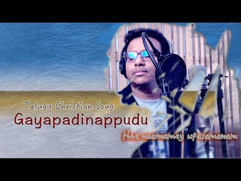 Gaayapadinappudu | Jonah Samuel | Sis | Nee naamamey upasamanam | Official Video