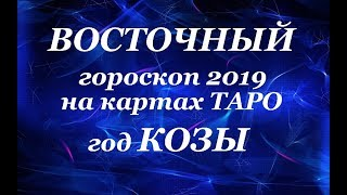 ВОСТОЧНЫЙ гороскоп 2019. Год КОЗЫ (ОВЦЫ). Таро прогноз.