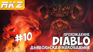 DIABLO 1 полное прохождение #10 Дьявольская наковальня