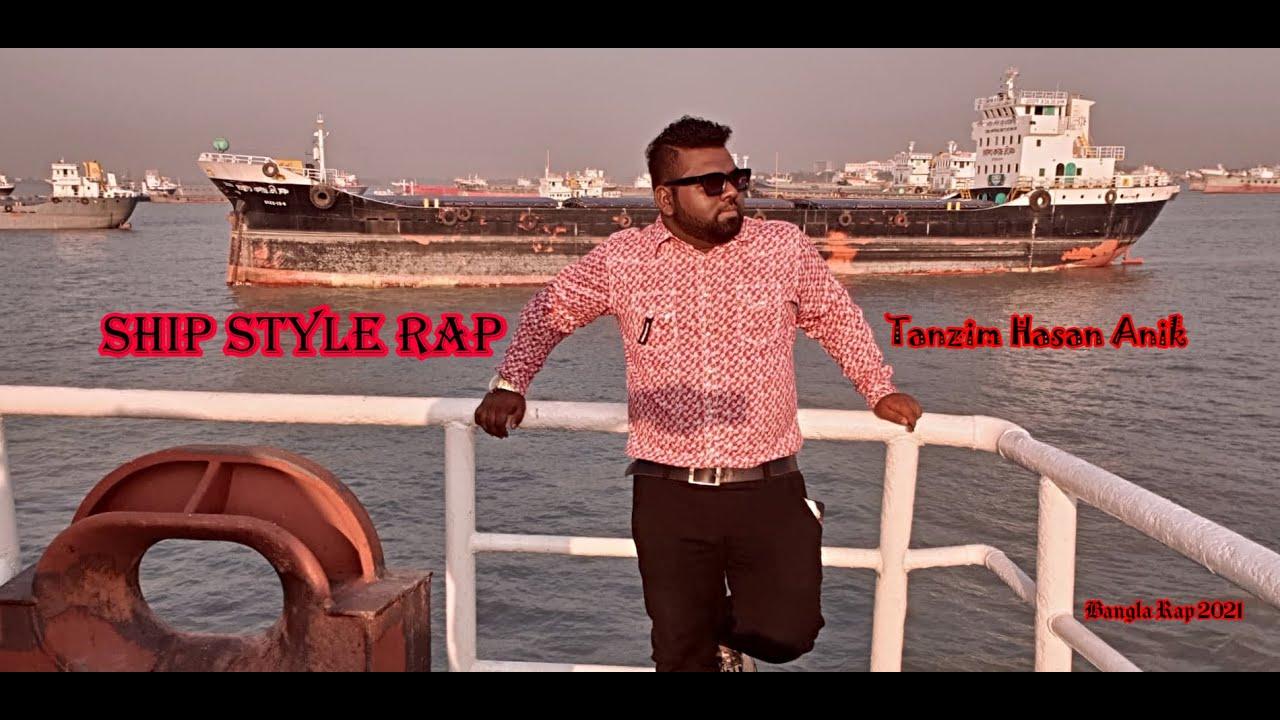 Ship Style Rap   Tanzim Hasan Anik   One Take Freestyle   Bangla Rap 2021