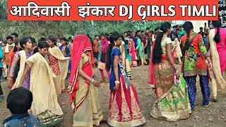 आदिवासी  झंकार DJ GIRLS TIMLI DANCE 2018 |DHAMAK DHAMAK DJ 2018!MP Adivasi Music
