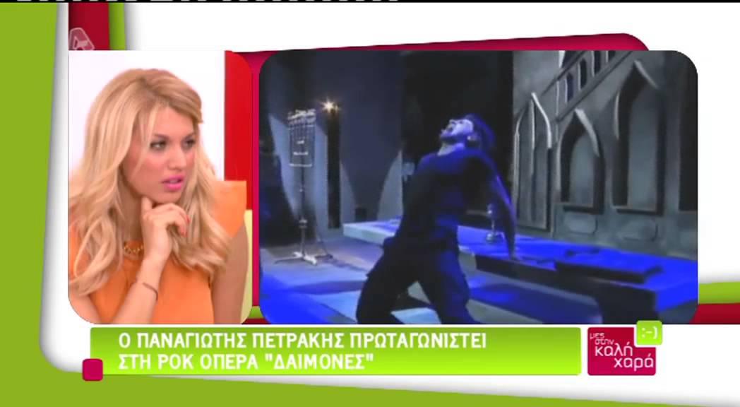 Ο Παναγιώτης Πετράκης μιλάει για τους Δαίμονες, Μες Στην Καλή Χαρά (20/04/2013)