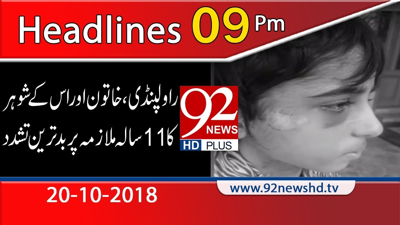 News Headlines | 9:00 PM | 20 Oct 2018 | 92NewsHD