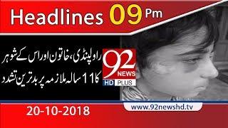 News Headlines | 9:00 PM | 20 Oct 2018 | 92NewsHD