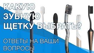Какую зубную щетку выбрать? Ультразвуковая, электрическая и обычная щетка.