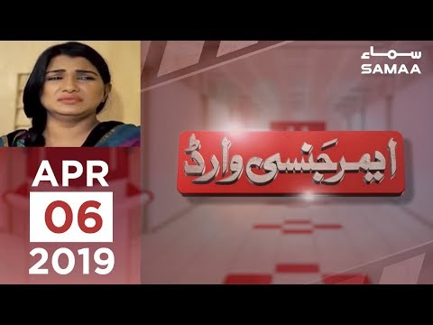 Jaisi karni waisi bharni   Emergency Ward   SAMAA TV   6 April 2019