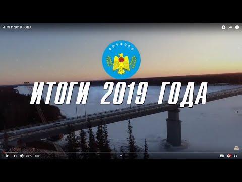 ИТОГИ 2019 ГОДА НЮРБИНСКИЙ РАЙОН
