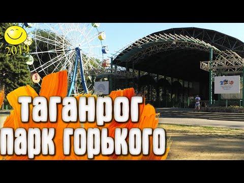 Таганрог - Парк Горького / Россия 2019