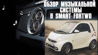 АвтоЗвук в SMART ForTwo от Buticar. Обзор музыкального автомобиля.