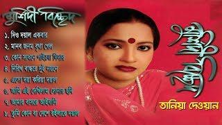 ম র শ দ ব চ ছ দ    murshidi bicched    taniya dewan