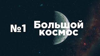 Большой космос № 1 // МКС-65, модуль «Наука», «Гонец-М», «Электро-Л», телескоп Tess