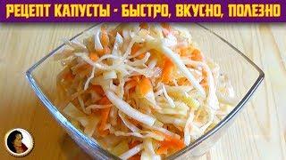 🍮БЫСТРАЯ МАРИНОВАННАЯ КАПУСТА! Самый вкусный Салат из капусты на зиму! Капуста с Горчицей