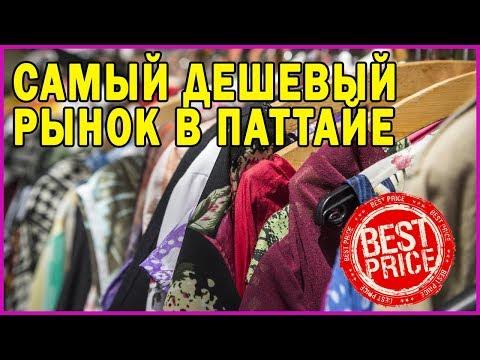 САМЫЙ ДЕШЕВЫЙ РЫНОК В ПАТТАЙЕ  | Таких низких цен вы еще не видели.