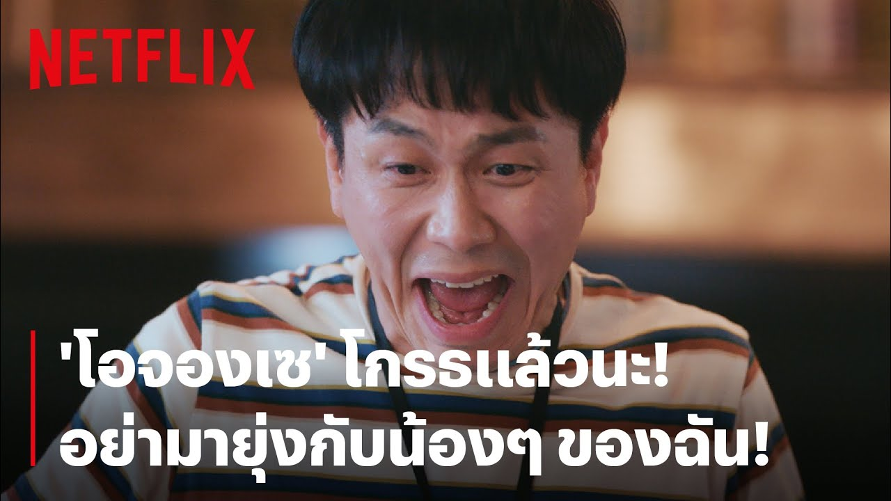 'โอจองเซ' โกรธแล้วนะ! อย่ามายุ่งกับน้องๆ ของฉัน! | It's Okay to Not Be Okay | Netflix