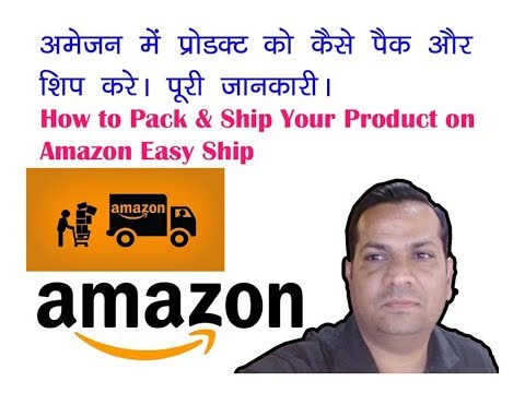 How to Pack & Ship Item on Amazon with Print Shipping Labels and easy ship process HINDI
