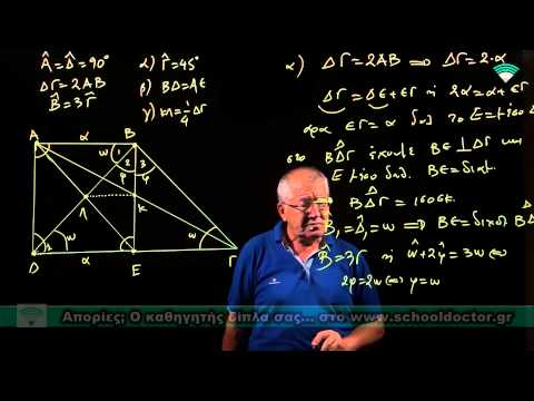 Λύσεις τράπεζας θεμάτων Γεωμετρίας Α' Λυκείου - Φ. 3698 - Θέμα 4ο