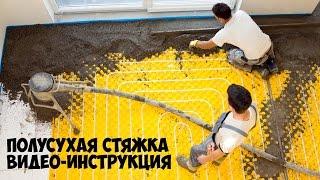 видео Механизированная стяжка пола: использование строительных машин при стяжке