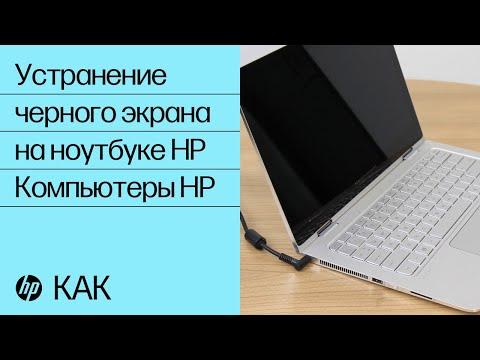 Устранение черного экрана на ноутбуке HP | Компьютеры HP | HP