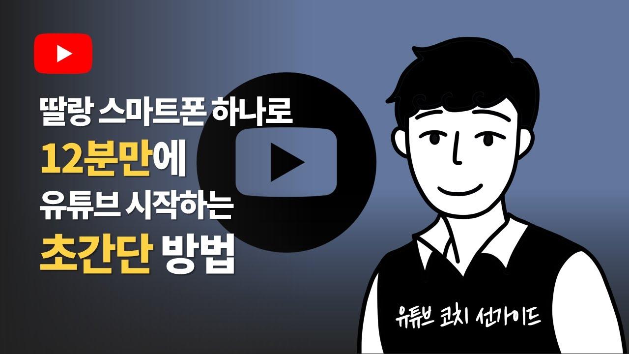 유튜브 채널만들기 시작하는 방법( 채널아트, 영상편집, 썸네일, 업로드)