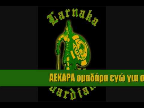 Neo Synthima AEK: Ymnos Frouron