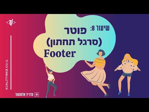 שיעור 8: איך לבנות תפריט פוטר Footer (סרגל תחתון) - מדריך אלמנטור למתחילות 2020 - קואליטי ווב