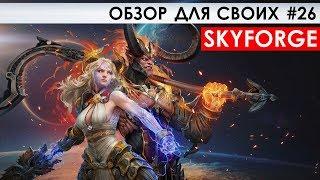 SKYFORGE - ОБЗОР ДЛЯ СВОИХ #26