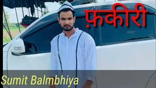 फ़कीरी Fakiri Sumit Balmbhiya ☺️ New Haryanvi Promo ☺️ Dj Hit ☺️ Oye Gurmeet Nigana
