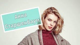"""Анна Старшенбаум актриса сериалов и кино, в новом сериале """"Психологини"""" 2017"""